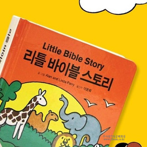 Little Bible Story 리틀바이블스토리 / Alan and Linda Parry저, 이문희역